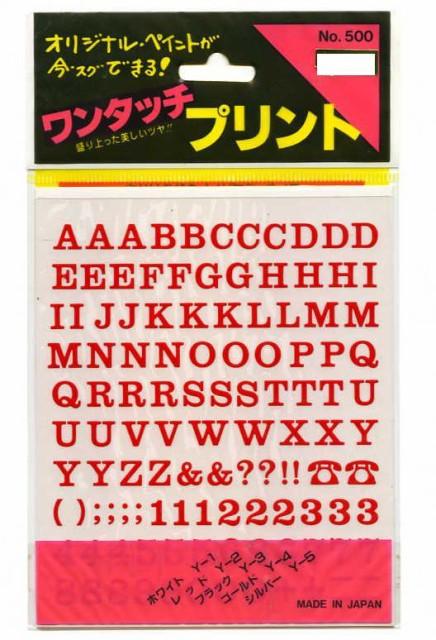 アルファベットステッカーセット レッド 切文字...