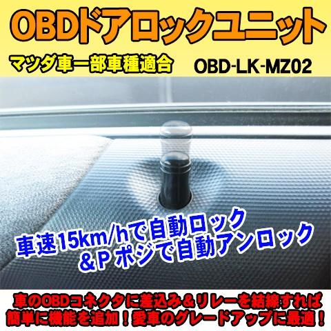 OBDドアロックユニット CX-5(KF型) 用【MZ02】<...
