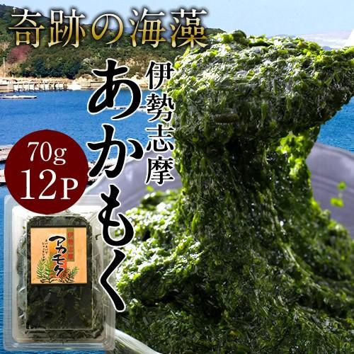あかもく 奇跡の海藻 アカモク 70g×12P 三重県伊...
