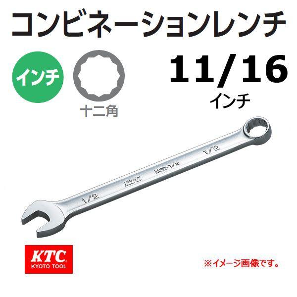 KTC コンビネーションレンチ インチ  MS2-11/16