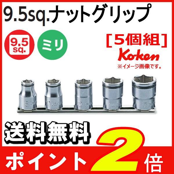 ゆうパケット送料無料 コーケン Koken Ko-ken 3/...
