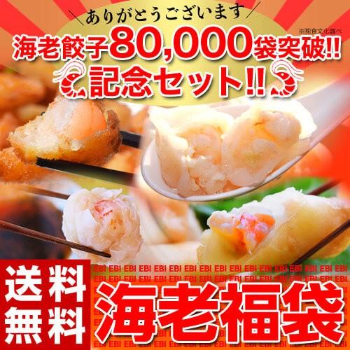 ≪送料無料≫『海老福袋』 海老餃子50個+海老春...