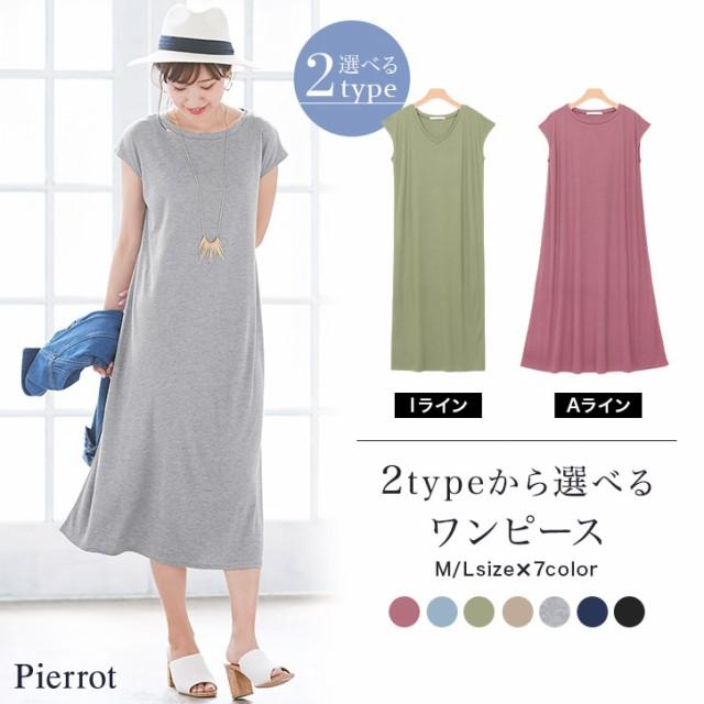 Pierrot(ピエロ)★★2typeから選べるロングワンピ...