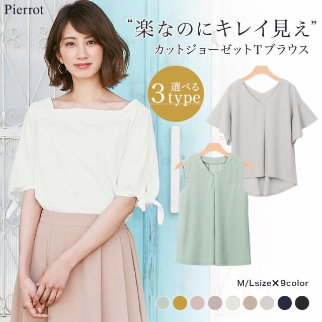 【送料無料】Pierrot(ピエロ)★★3typeから選べる...