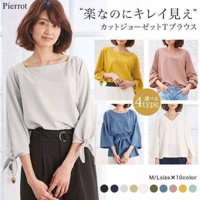 Pierrot(ピエロ)★★4typeから選べる カットジョ...