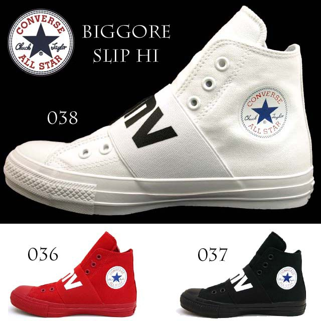 コンバース CONVERSE ALL STAR 100 BIGGORE SLIP ...