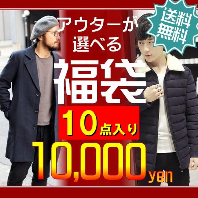 2018 福袋 メンズ 10点入り【送料無料】アウター...
