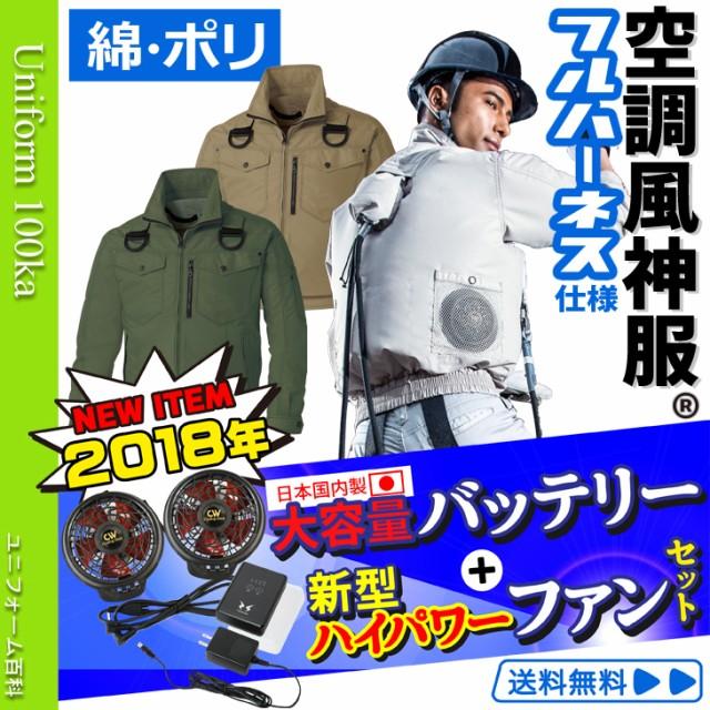 空調服 空調風神服 フルセット(2018年新型ハイパ...
