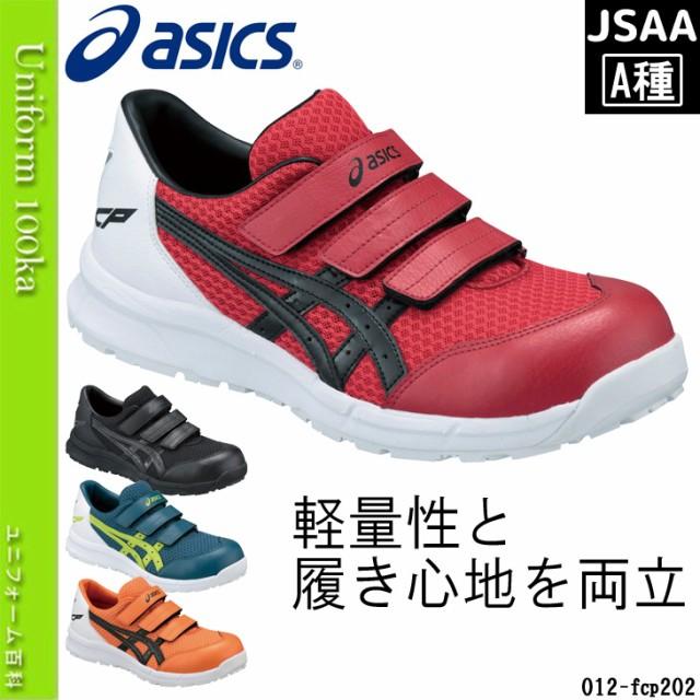 asics[アシックス]安全靴【ウィンジョブCP202)...