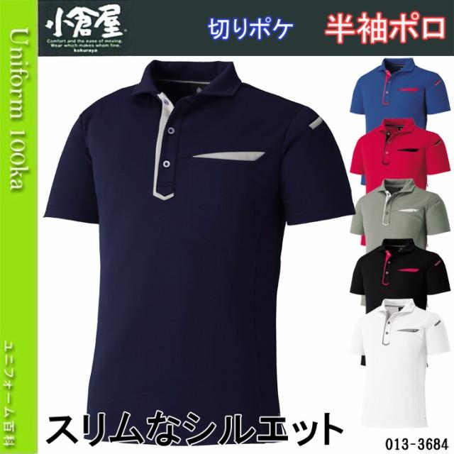 通年/作業服/作業着/メンズ・レディース/半袖ポロ...