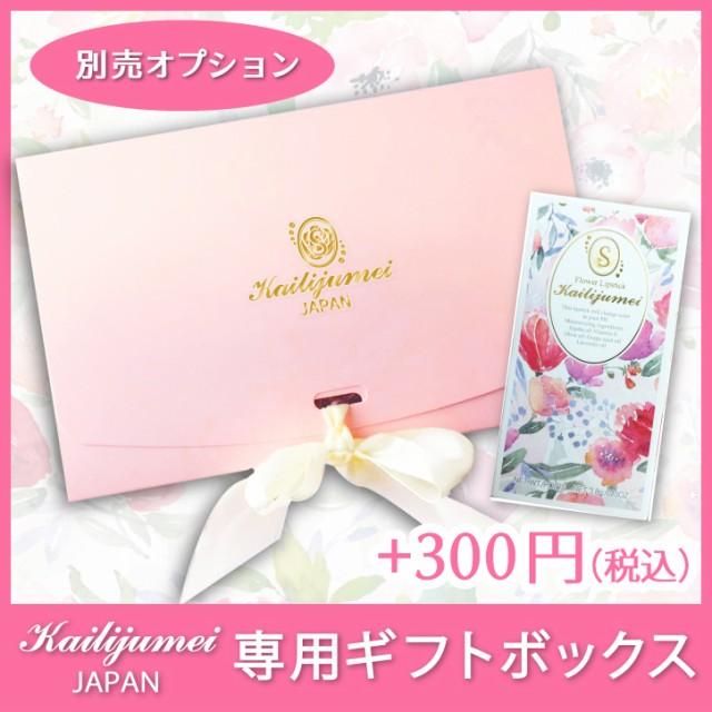 【専用ギフトボックス】正規品 Kailijumei フラワ...