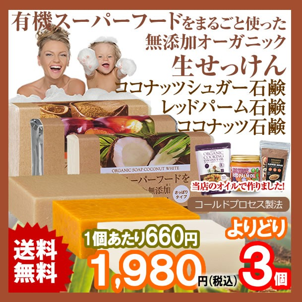 【メール便送料無料】ココナッツシュガー石鹸  レ...