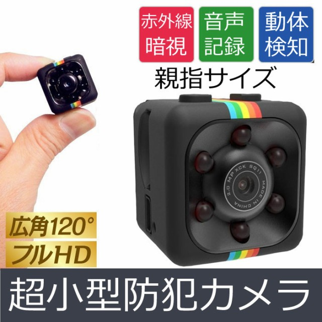 在庫処分【送料無料】防犯カメラ 超小型カメラ 監視カメラ 高解像度 USB充電式 隠しカメラ 赤外線暗視 動体検知 ビデオカメラ フルHD