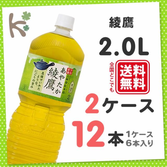 綾鷹 ペコらくボトル 2L PET (1ケース 6本入り×2...