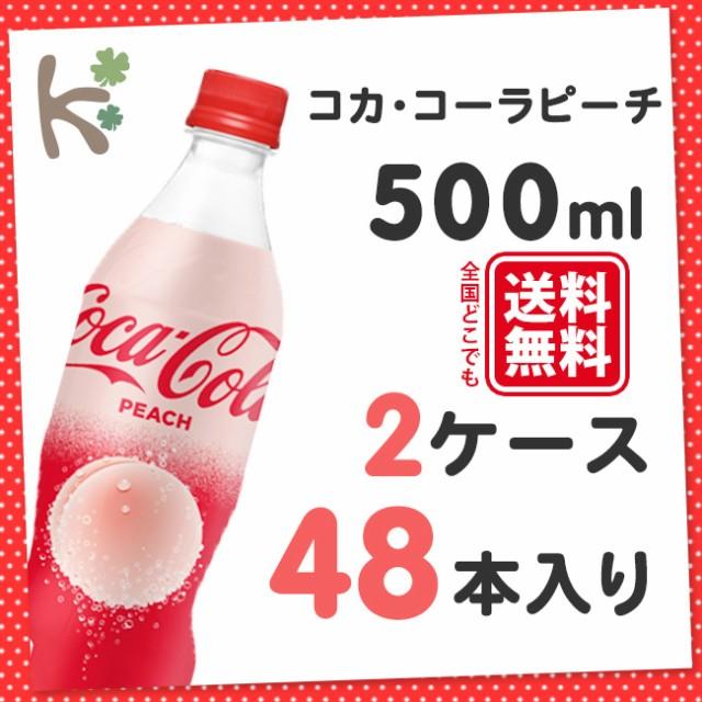 コカ・コーラピーチ 500mlPET(1ケース 24本入り×...