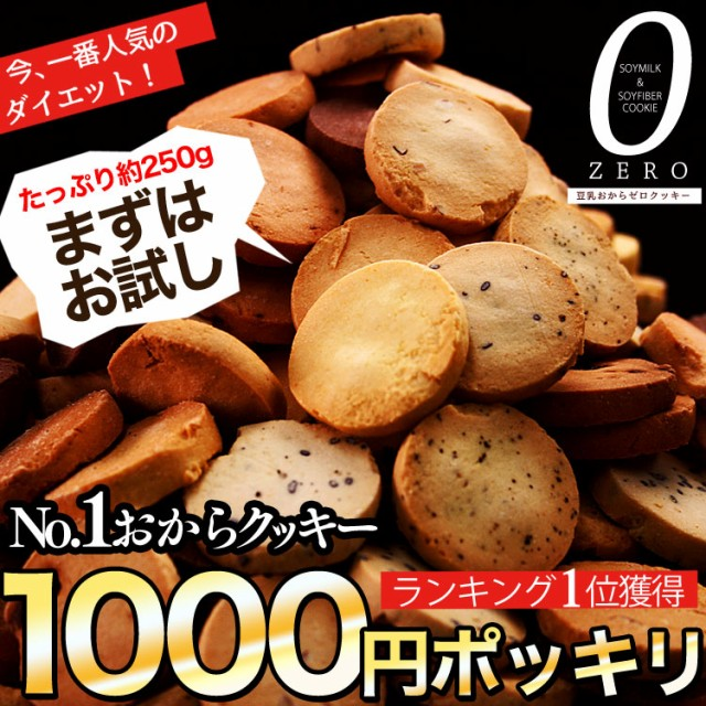お試し250g【豆乳おからZEROクッキー(ハードタイ...