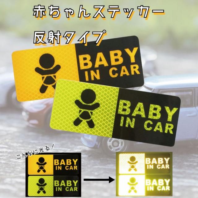Baby in car ステッカー 反射 タイプ 赤ちゃん 乗...