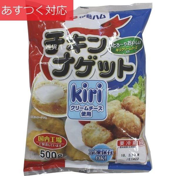 キリクリームチーズ入りナゲット 500g 伊藤ハム