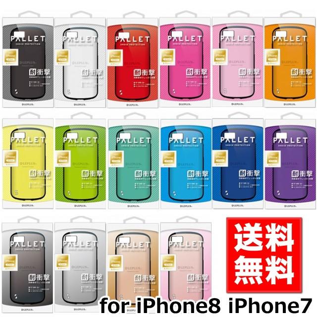 iphone8 iPhone7 4.7インチ 耐衝撃ハイブリッドケ...