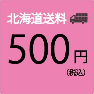 北海道送料 【送付先が北海道の場合のみ、ご購入...