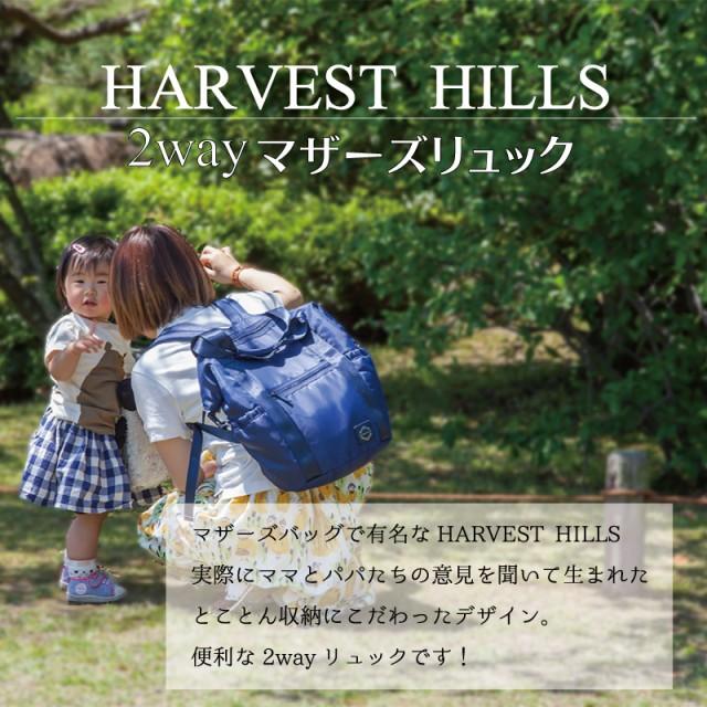 HARVEST HILLS ハーベストヒルズ ママコラボ 2...