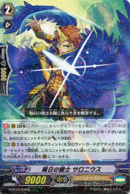 陽日の騎士 サロニウス G-BT13/034  R 【カード...