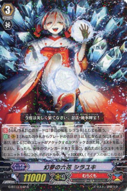 幻夢の六花 シラユキ G-BT13/042  R 【カードフ...