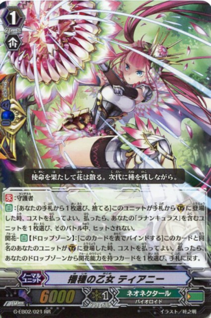 播種の乙女 ティアニー G-EB02/021  RR 【カー...