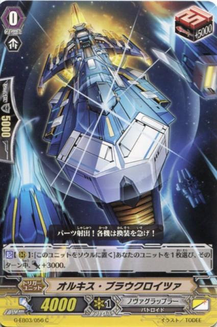オルキス・ブラウクロイツァ G-EB03/056  C 【...