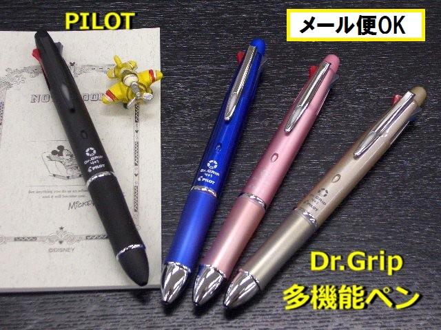 パイロット 多機能ペン ドクターグリップ 4色ボ...