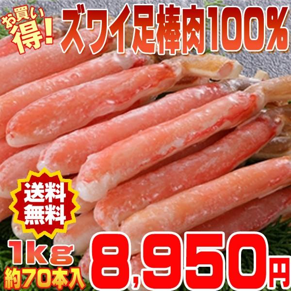 【送料無料】お買い得ズワイ足棒肉100% 1kg(...