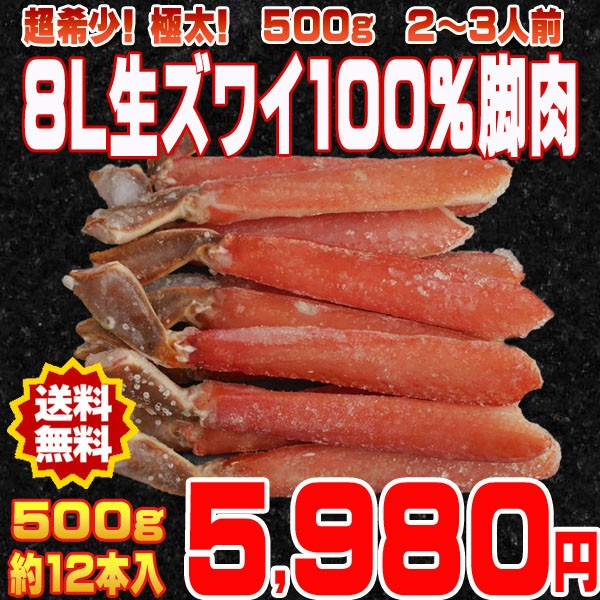 【送料無料】超希少!極太8L生ズワイ 100%脚肉 5...