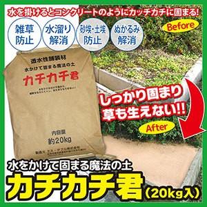 【送料無料】水をかけて固まる魔法の土 カチカチ...