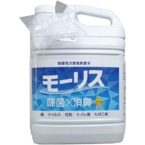 【業務用 MORRIS 次亜塩素酸水モーリス 5L】除菌...