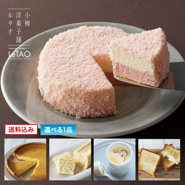 ルタオ 季節替わりケーキセット ベリーミルクドゥ...