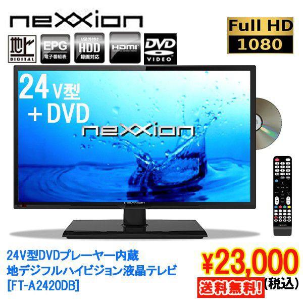 24V型DVDプレーヤー内蔵地デジフルハイビジョン液...