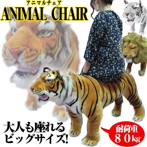 アニマルチェアー(座れる動物チェア,大人も座れ...
