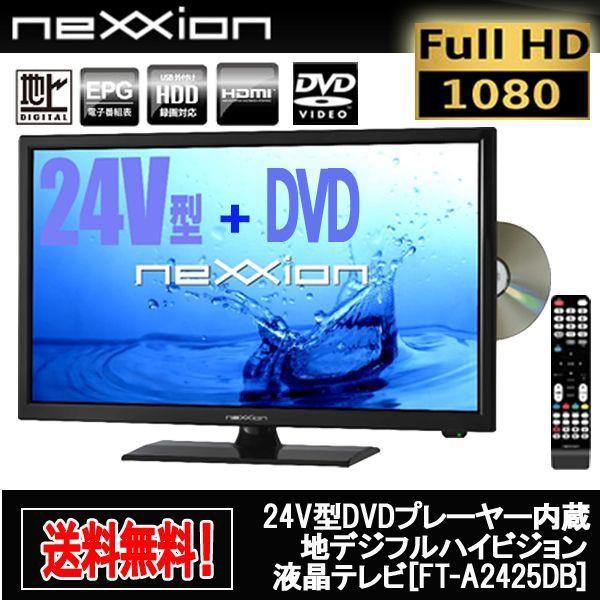 送料無料!24V型DVDプレーヤー内蔵地デジフルハイビジョン液晶テレビ[FT-A2425DB] (neXXion 外付HDD録画対応 EPG HDMI PC HDD)