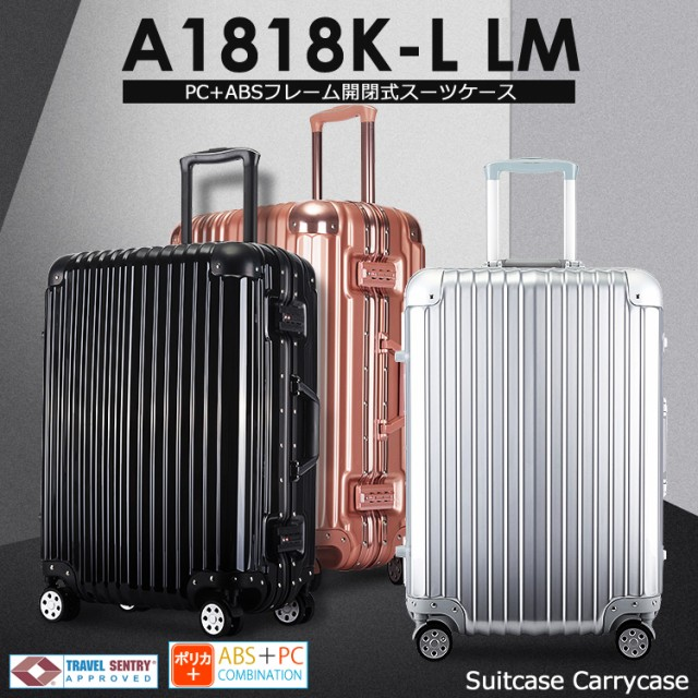 A1818K L/LMサイズ スーツケース キャリーケース...