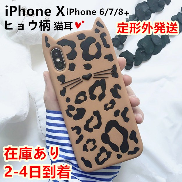 送料無料iPhone8/8 Plus iPhone X iphone6 plus ...