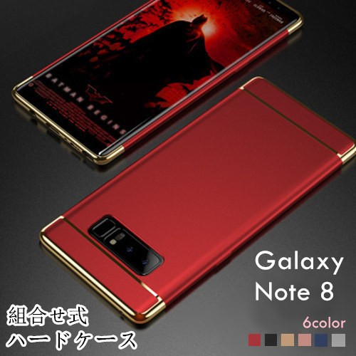 Galaxy note8 ケース  組合せ式 ハードケース ギ...