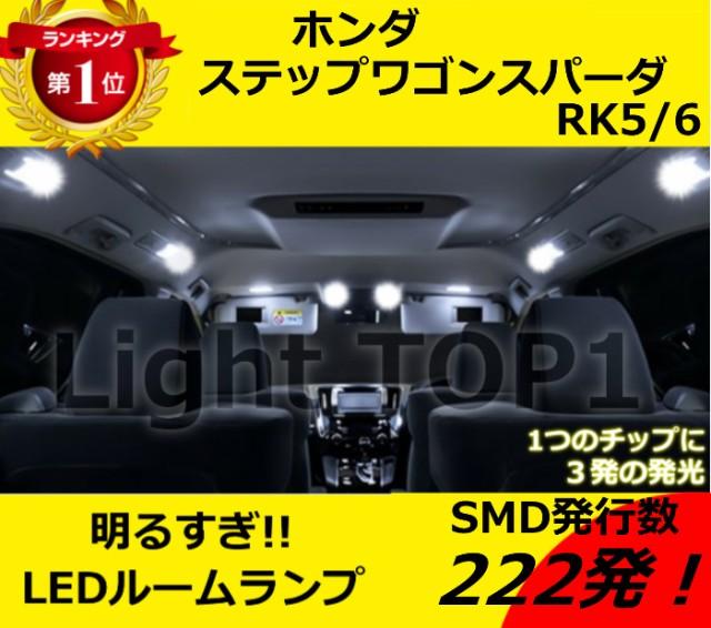 【メール便送料無料】RK5/6 ステップワゴンスパー...