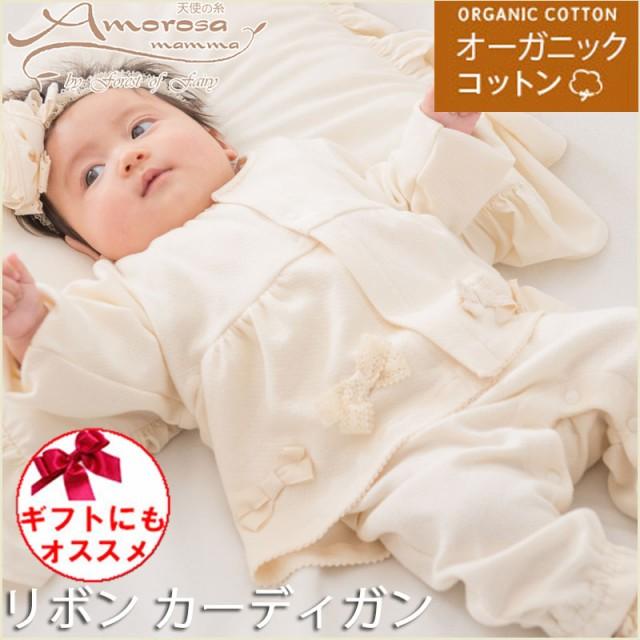 新生児赤ちゃん用 リボンカーディガン!防寒対策...