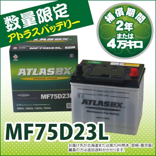 ATLAS 75D23L アトラス バッテリー 自動車用 (互...