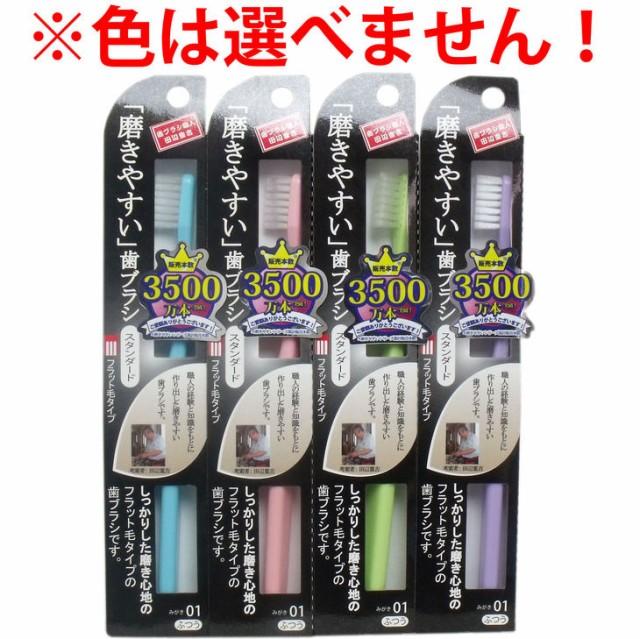 送料無料!! 磨きやすい歯ブラシ フラットタイプ ...
