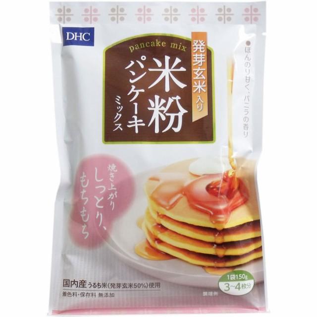 送料無料!! DHC 発芽玄米入り 米粉パンケーキ...