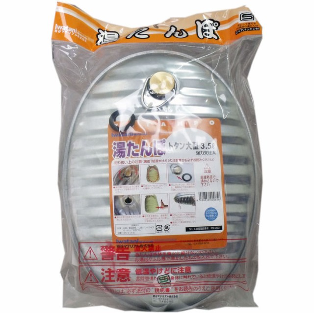 湯たんぽ トタン大型 3.5L スペアパッキン付