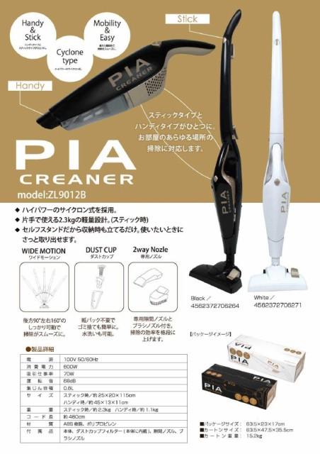 【新商品】PIAクリーナーZL9012B