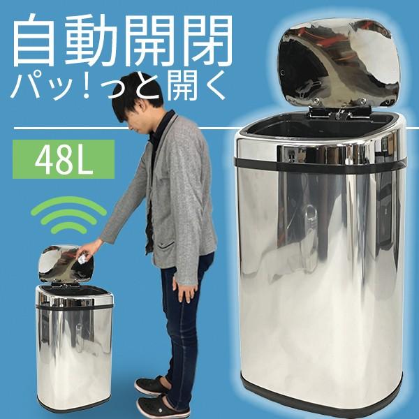 【新商品】センサー付ダストボックス48L TSAD-26-...