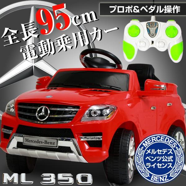 【新商品】公式ライセンス電動乗用ベンツML350  Q...